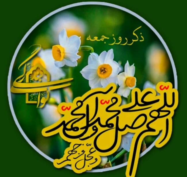 Image result for ذکر روز جمعه